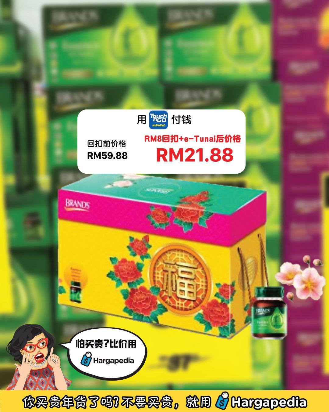 99SM-Brand-s-Essence-of-Chicken-CNY