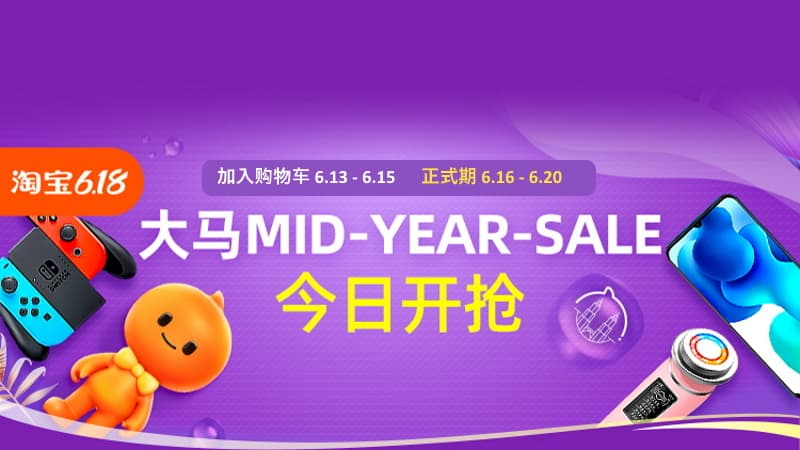 Taobao-618-Mid-Year-Sale-Main-Banner-2